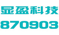 显盈科技(870903)连续三期 新三板上市