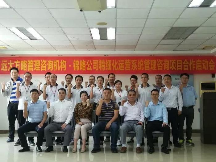 东莞锦略电线制品携手远大方略落地精细化运营系统管理改善项目