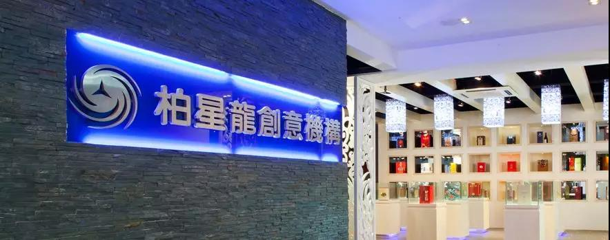 深圳市柏星龙创意包装股份有限公司