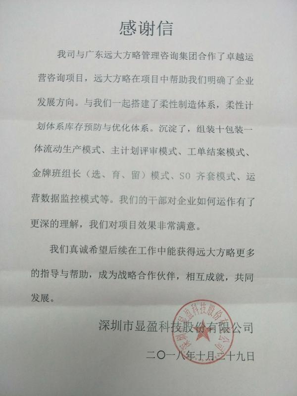 深圳顯盈科技有限公司.jpg