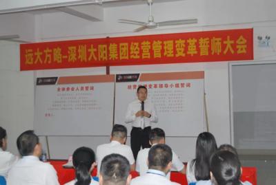 姚南洲輔導深圳大陽集團經營變革